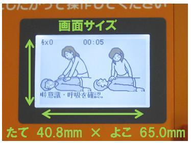 【3p】AED2150特長イラスト表示.jpg