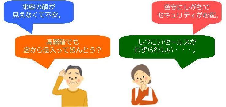 インターホンリニューアルイラスト.jpg