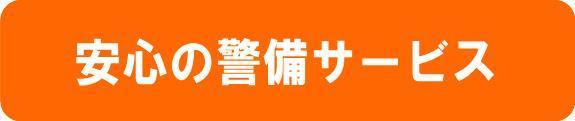 安心の警備サービス.jpg