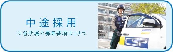 中途採用バナー.jpg