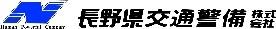 長野県交通警備ロゴマーク4 (1).jpg