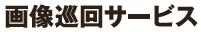 Patrol-logo-title.jpg