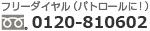 フリーダイヤル(パトロールに!)0120-810602